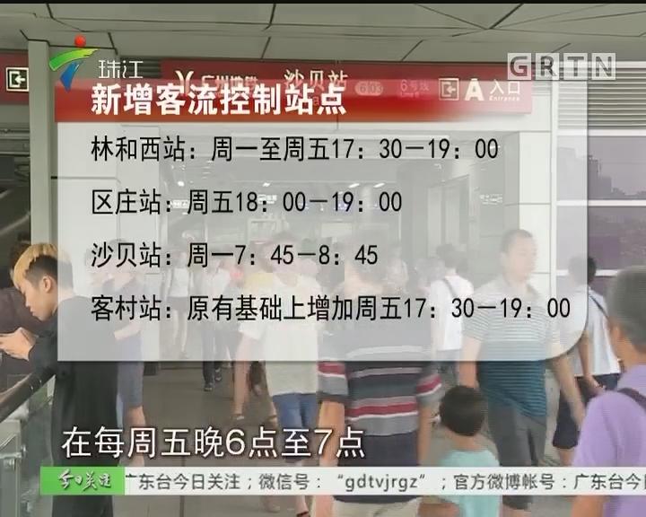 广州:地铁沙贝站逢周一早高峰限流