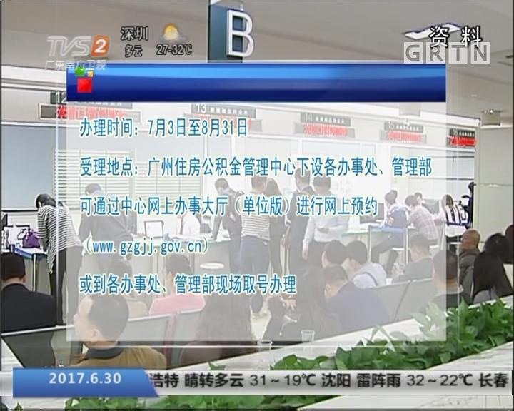 广州:7月起开展年度住房公积金缴存调整
