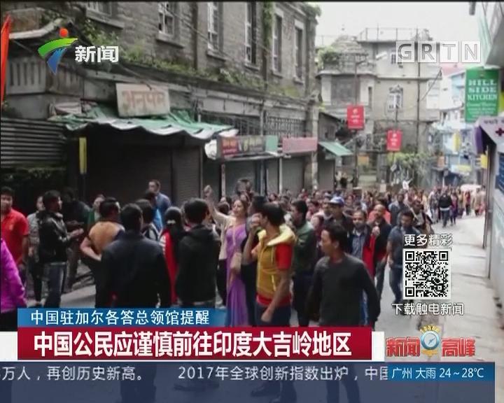 中国驻加尔各答总领馆提醒:中国公民应谨慎前往印度大吉岭地区