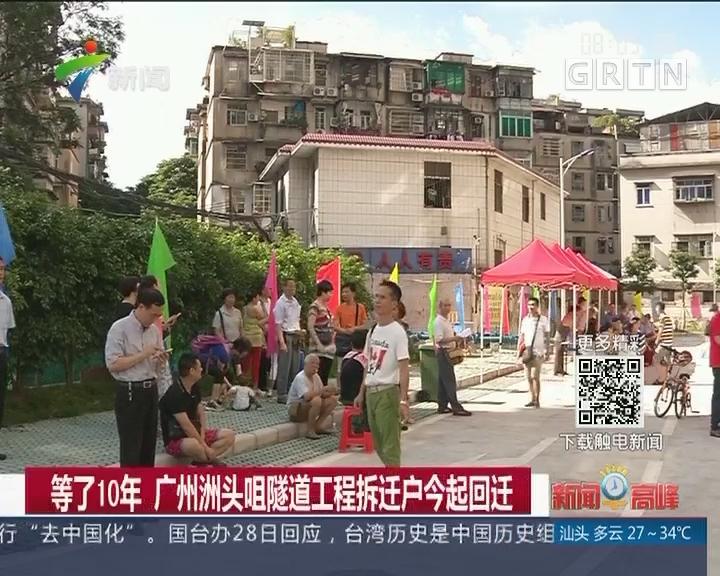 等了10年 广州洲头咀隧道工程拆迁户今起回迁