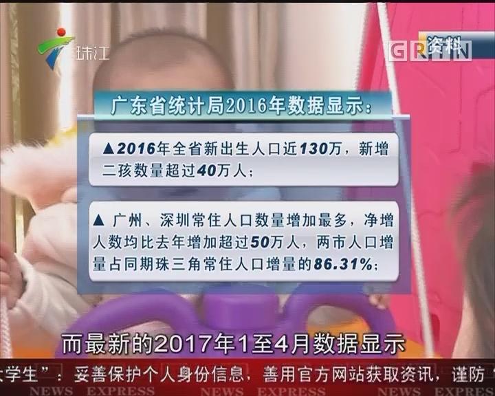 广东:高龄产妇增七成 去年二孩添40万