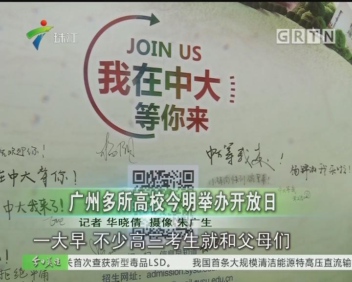 广州多所高校今明举办开放日