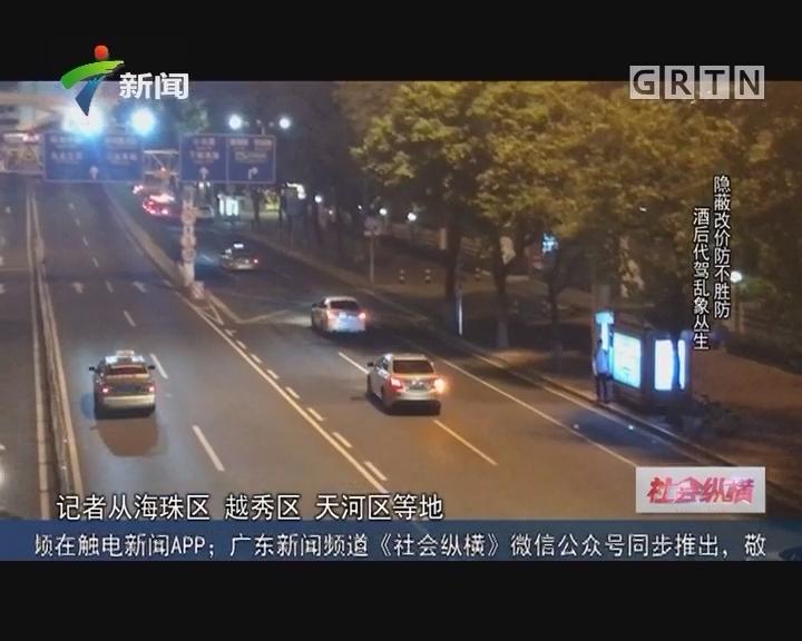 [2017-06-21]社会纵横:隐蔽改价防不胜防 酒后代驾乱象丛生