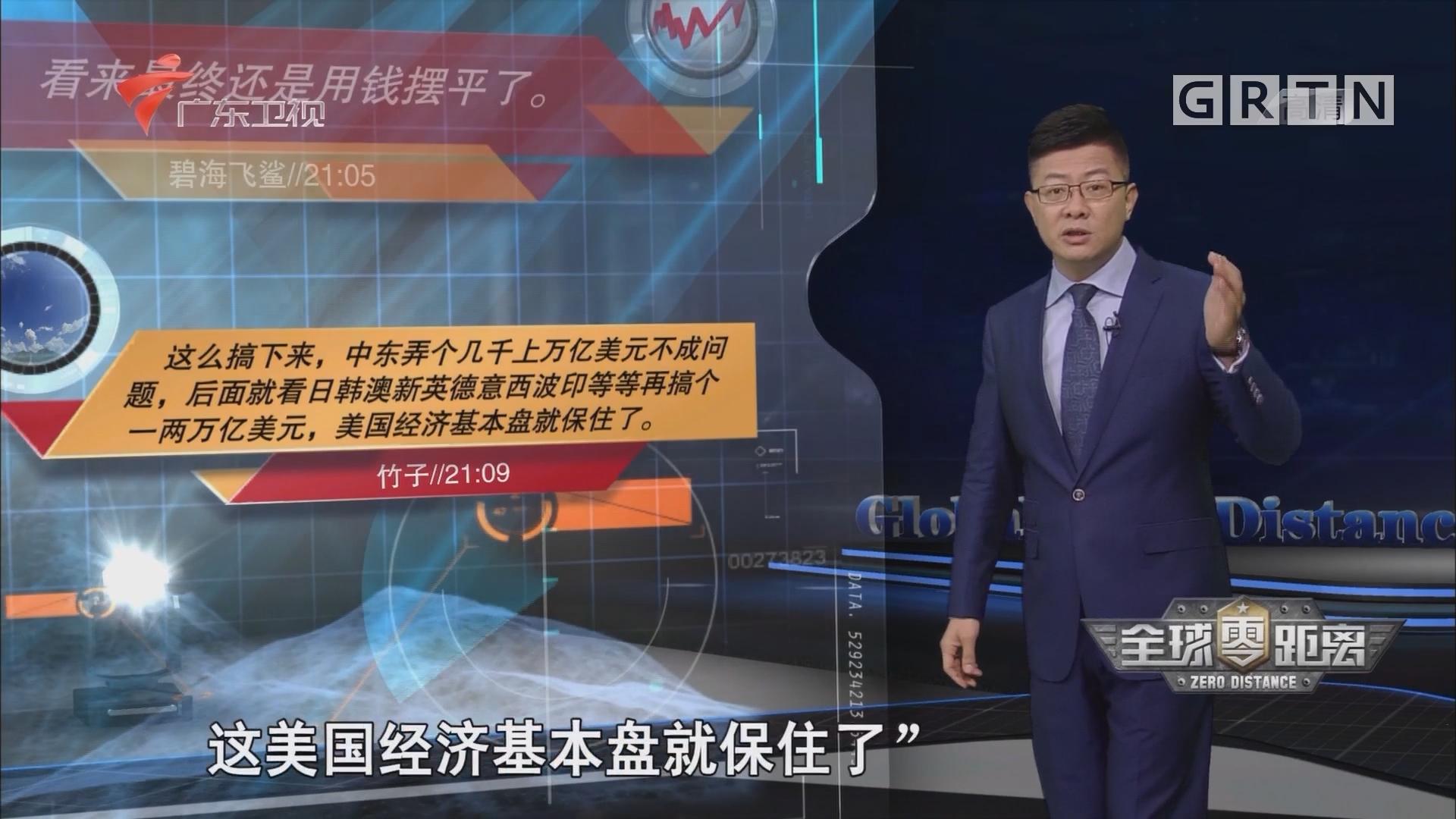 """[HD][2017-06-25]全球零距离:《美军""""保护伞""""到底有多贵》"""