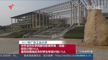 广东工业大学省内计划招收8056人 省内一本招生规模最大