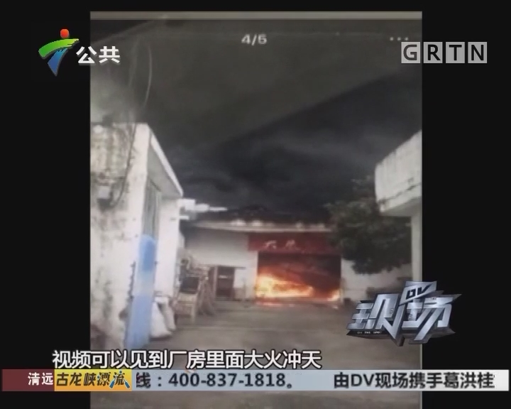 东莞:工厂突发大火 20辆消防车紧急救援