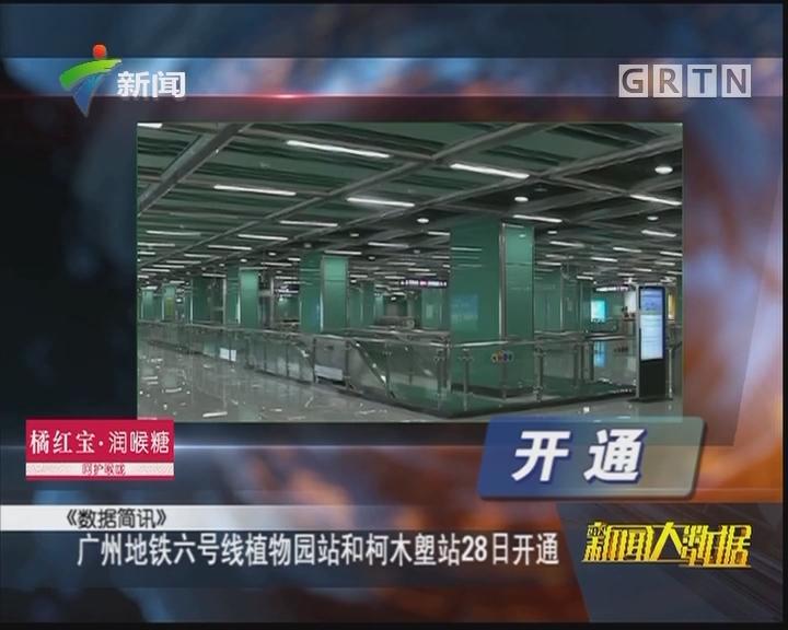广州地铁六号线植物园站和柯木塱站28日开通