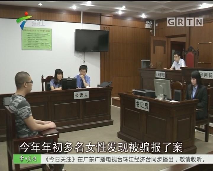 广州:一男子交往多名女友骗财骗色 案件开庭审理