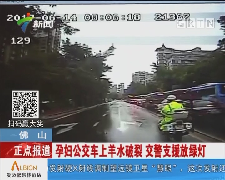佛山:孕妇公交车上羊水破裂 交警支援放绿灯