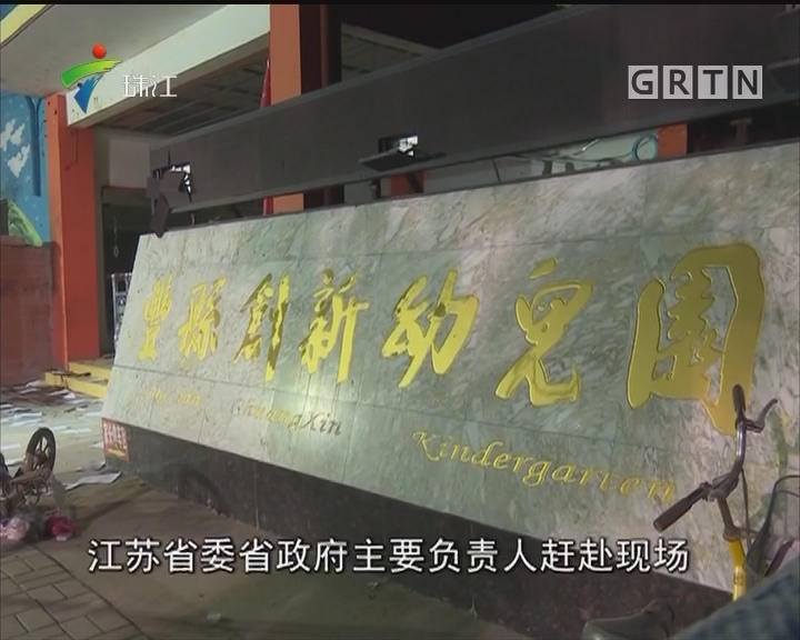 江苏幼儿园爆炸案告破 嫌疑人当场死亡