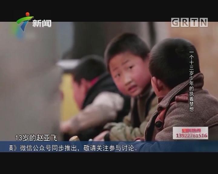 [2017-06-22]社会纵横:一个十三岁少年的执着梦想