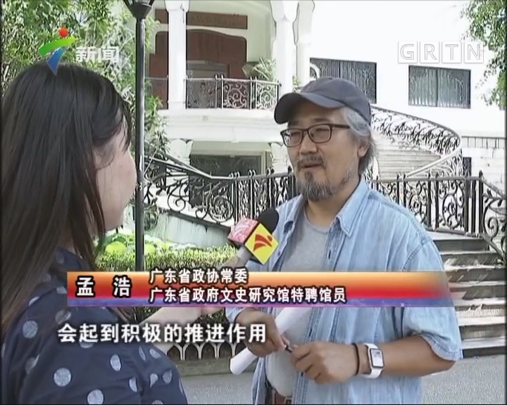 """[2017-06-11]政协委员:为岭南美术""""筑巢引凤"""""""