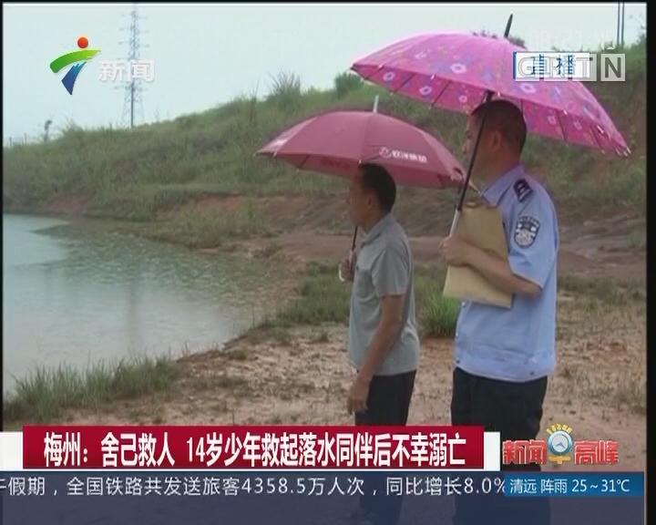 梅州:舍己救人 14岁少年救起落水同伴后不幸溺亡