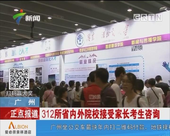 广州:312所省内外院校接受家长考生咨询