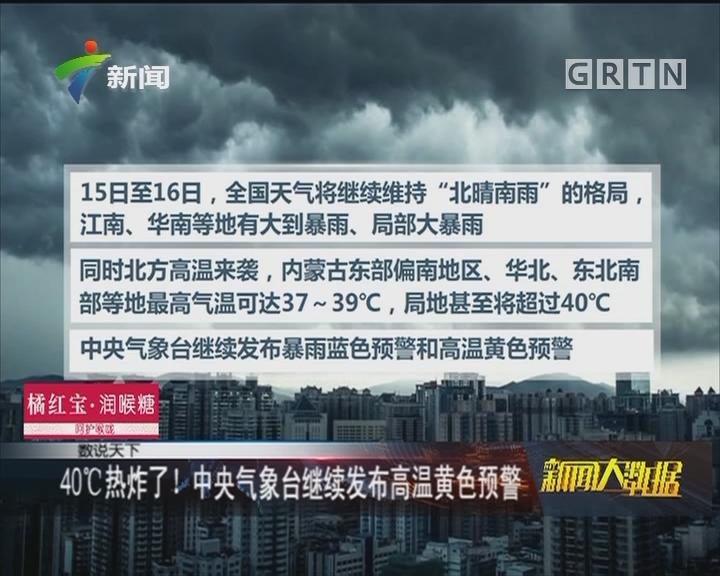 40℃热炸了!中央气象台继续发布高温黄色预警