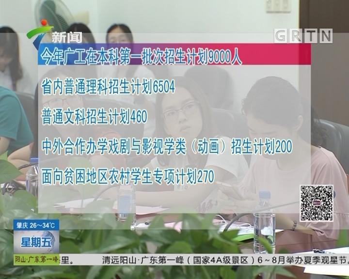 高校招生:广工计划招收8056人 首设新生奖学金