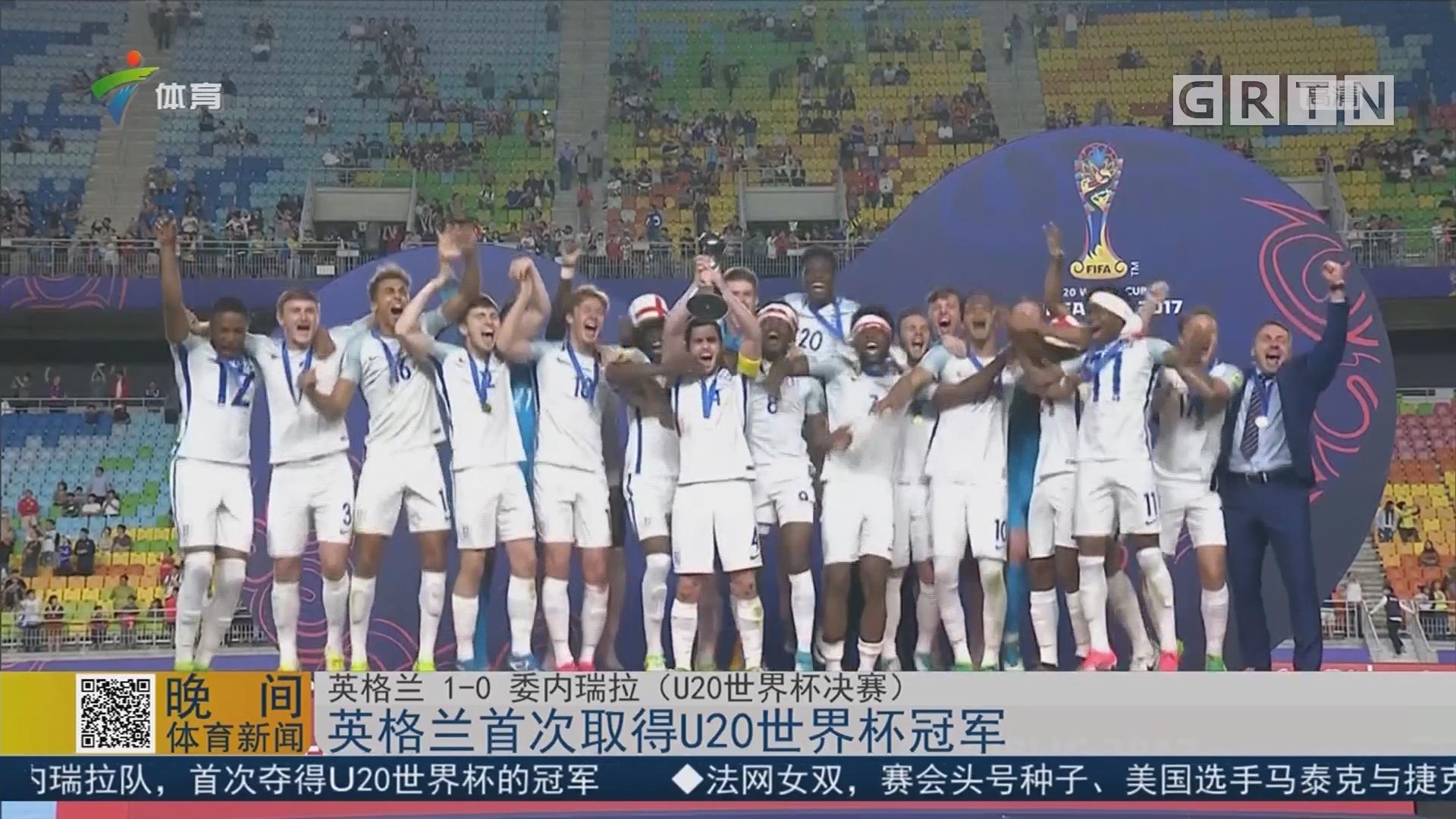 英格兰首次取得U20世界杯冠军