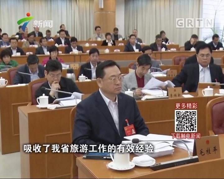 [2017-06-24]人大代表:广东立法促进旅游业健康发展
