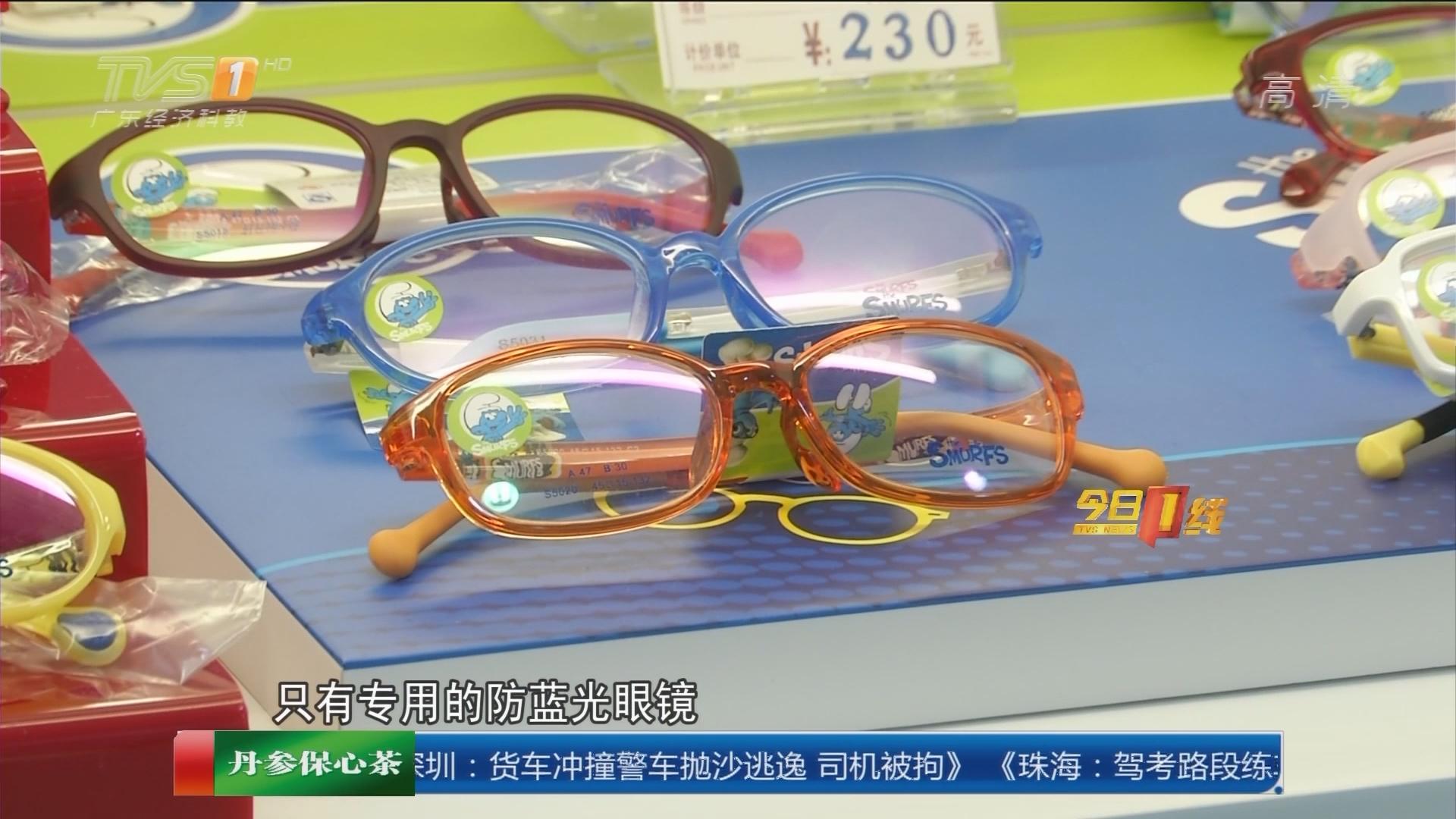 全国爱眼日:防蓝光眼镜有效吗? 专家这样说