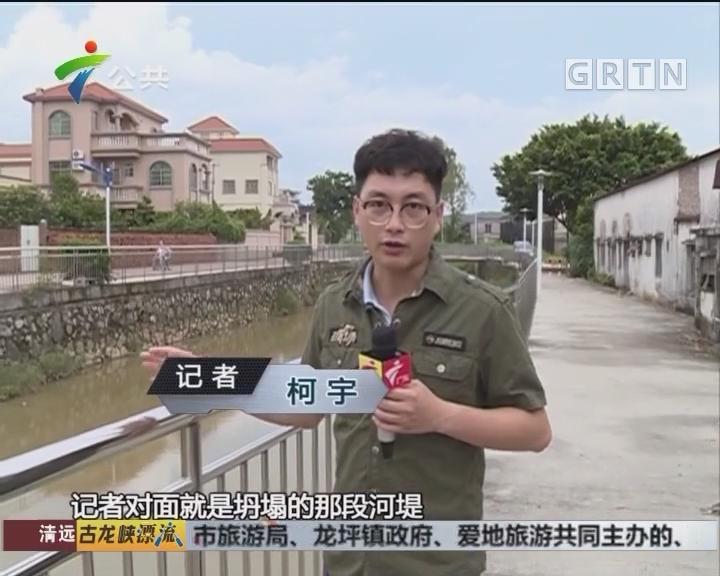 中山:河堤发生崩塌 疑连续暴雨冲刷所致