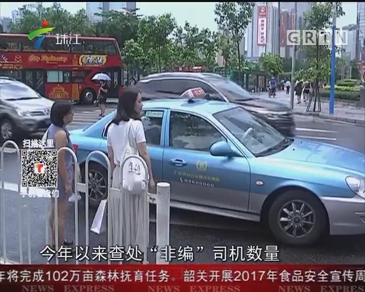 """广州出租车行业大整治 """"非编""""司机成重点"""