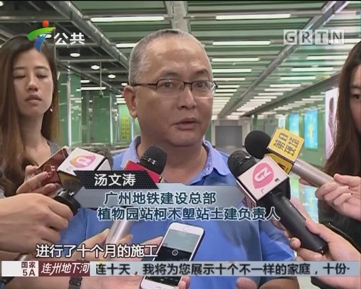 广州地铁六号线二期 植物园柯木塱站28日开通