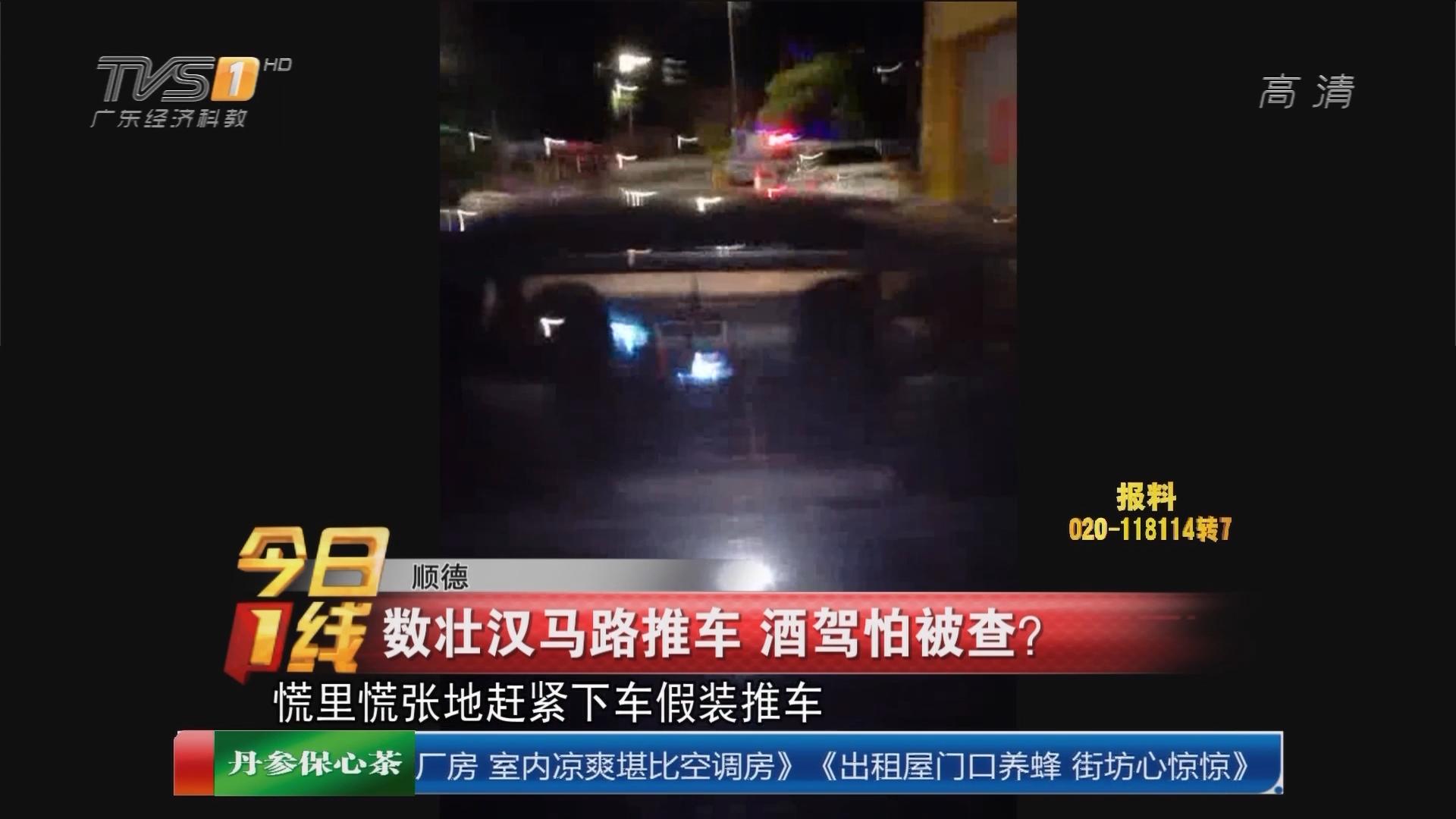 顺德:数壮汉马路推车 酒驾怕被查?