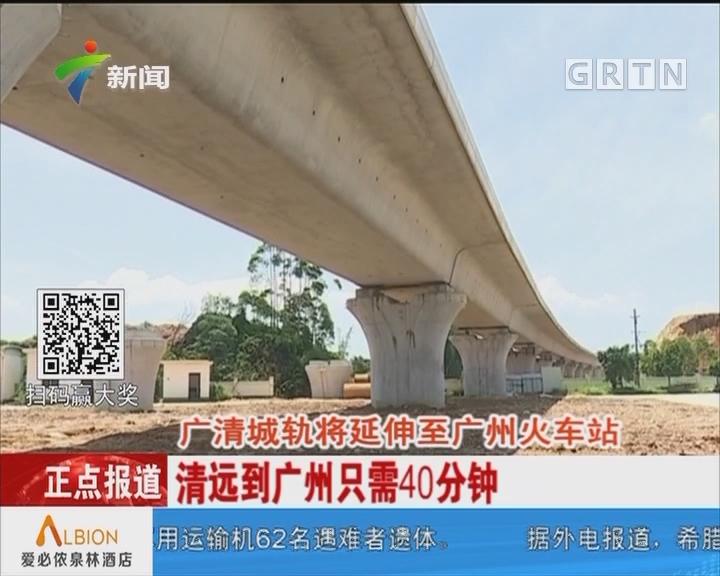 广清城轨将延伸至广州火车站 清远到广州只需40分钟