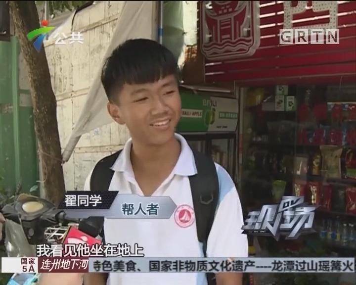 九旬老翁摔倒 路过学生出手相助