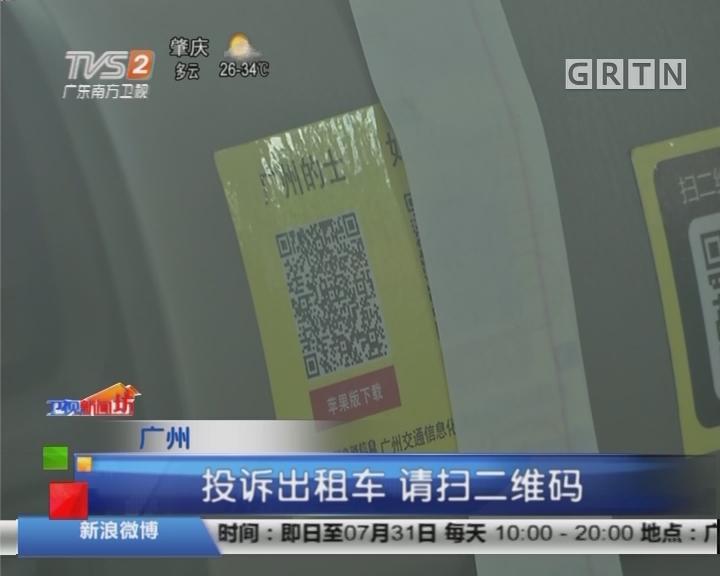 广州:投诉出租车 请扫二维码