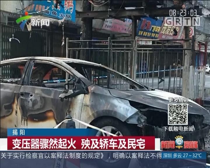 揭阳:变压器骤然起火 殃及轿车及民宅