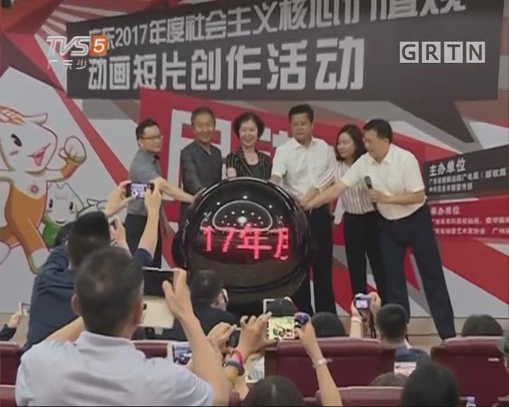 [2017-06-23]南方小记者:广东省2017年度社会主义核心价值观动画短片创作活动正式启动