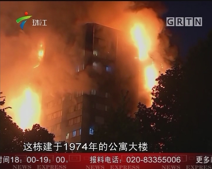 伦敦大火警方推定至少58人死亡