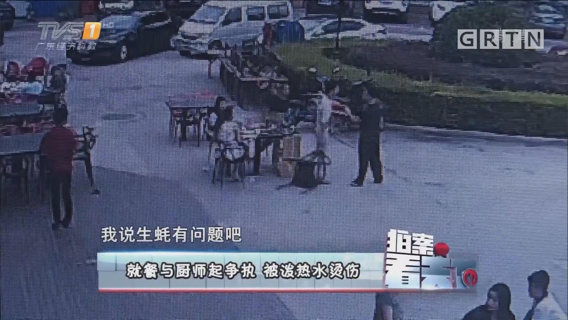 [HD][2017-06-23]拍案看天下:就餐与厨师起争执 被泼热水烫伤