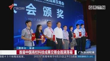 首届中国高校科技成果交易会圆满落幕