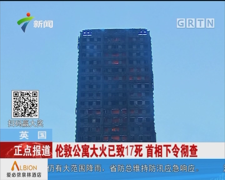 英国:伦敦公寓大火已致17死 首相下令彻查