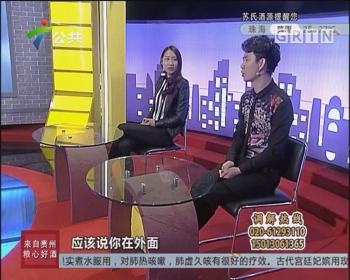 """[2017-06-04]和事佬:老公是个""""吝啬鬼"""""""