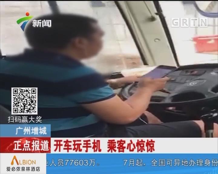 广州增城:开车玩手机 乘客心惊惊