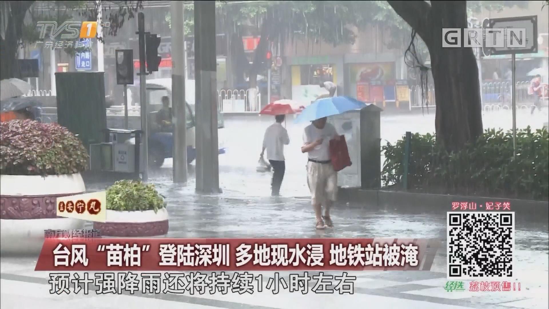 """台风""""苗柏""""登陆深圳 多地现水浸 地铁站被淹"""
