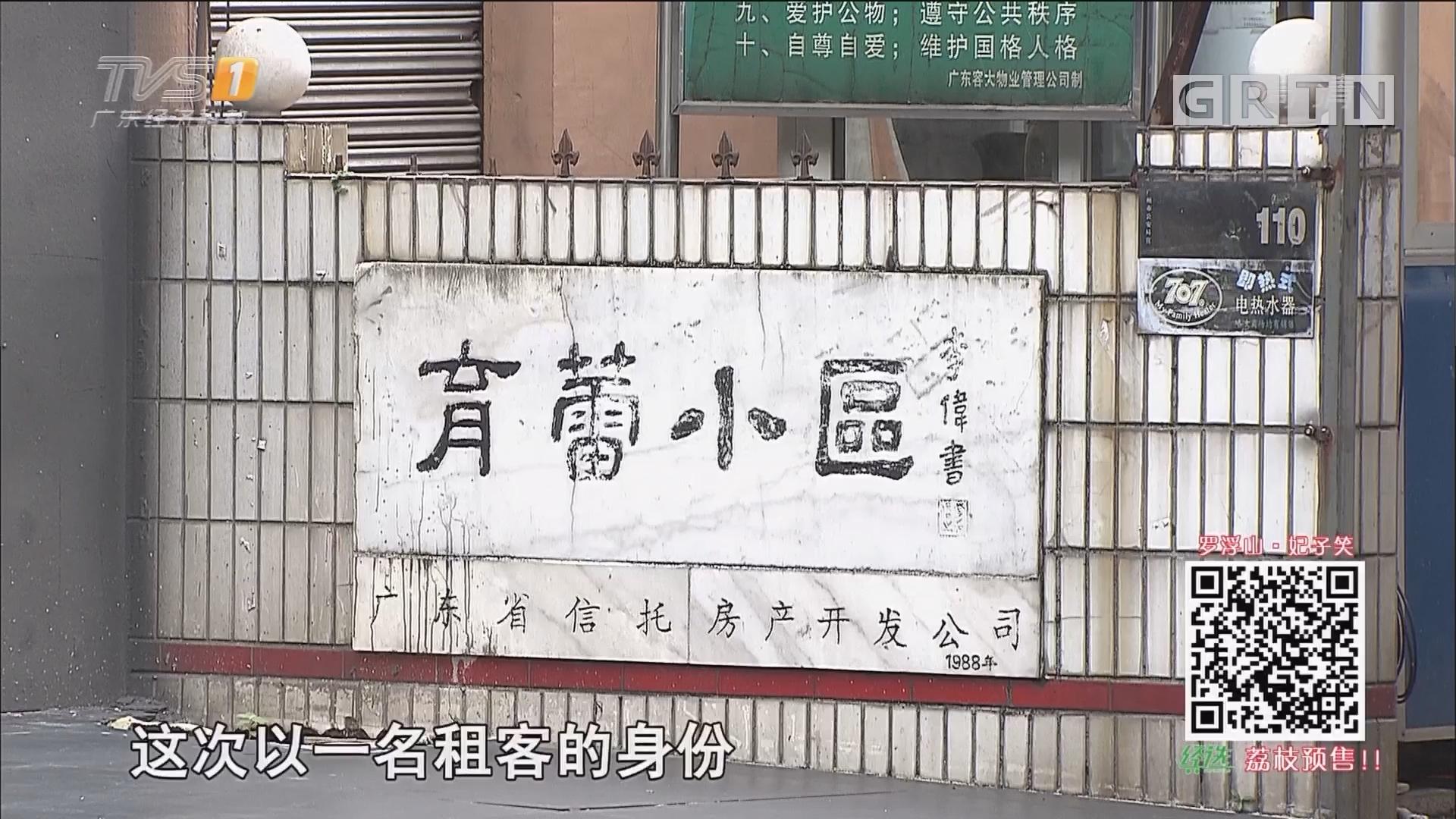 追踪:一套改六套 广州房中房谁来管?