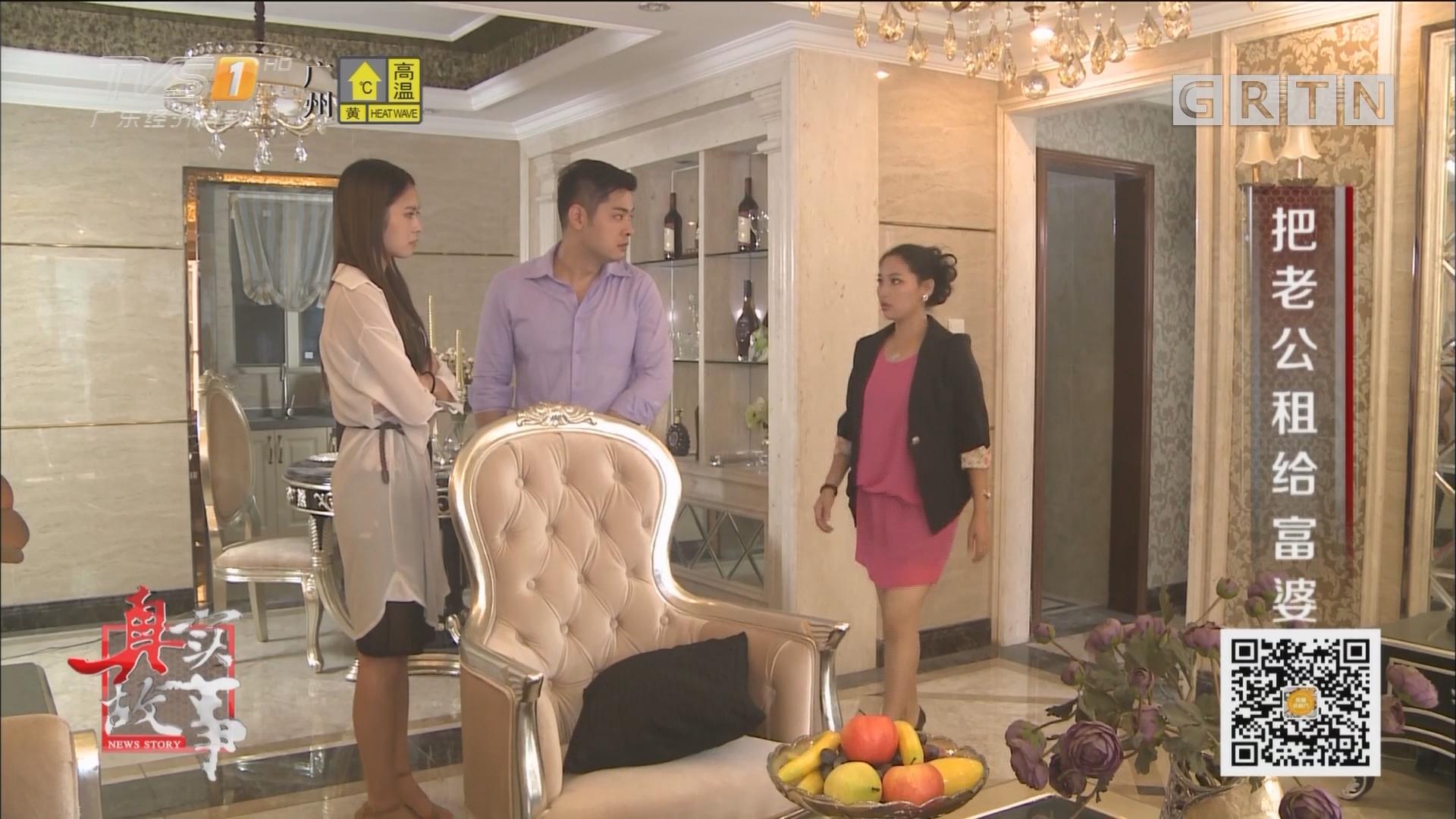 [HD][2017-06-08]真实故事:把老公租给富婆