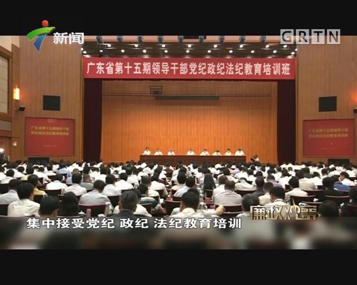 """[2017-06-04]廉政观察:""""三纪班""""——针对""""关键少数""""的订制教育"""