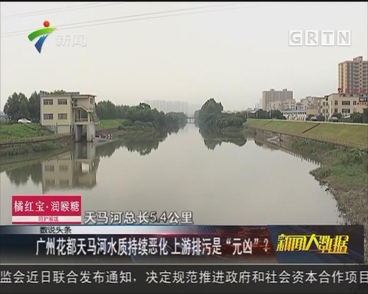 """广州花都天马河水质持续恶化 上游排污是""""元凶""""?"""