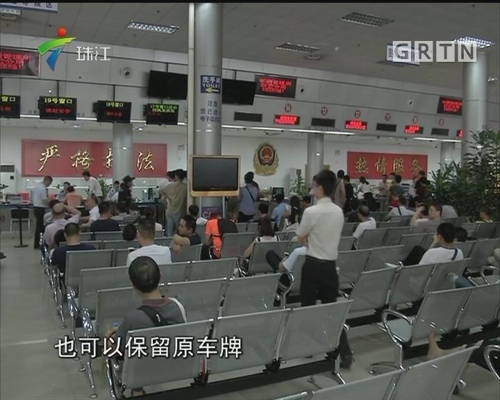 广州:机动车上牌新政今起实施