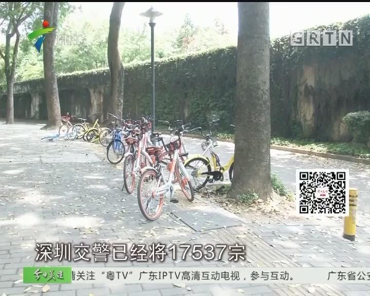 深圳:违法即禁用共享单车 过万市民被警告