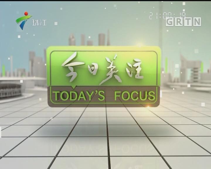 [2017-06-09]今日关注:深圳共享单车撞人逃逸 交警、企业各执一词