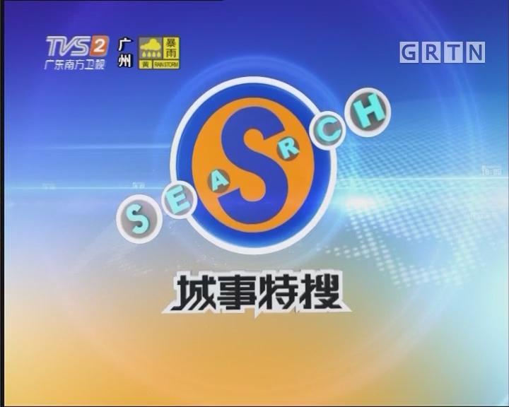 """[2017-06-16]城事特搜:险!""""熊孩子""""翻越护栏玩""""蜘蛛人"""""""