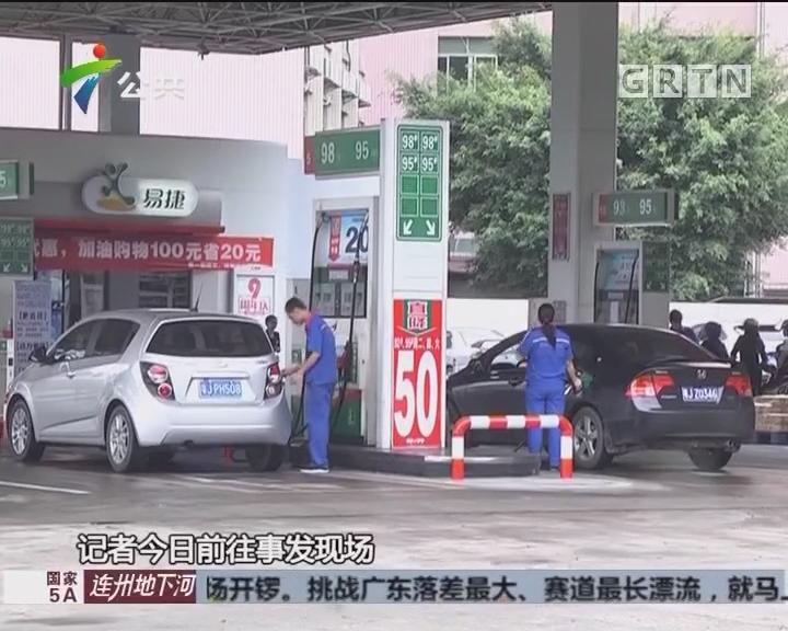 加油站员工推倒顾客 致其受伤