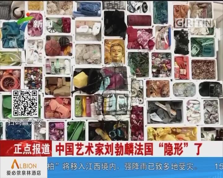 """中国艺术家刘勃麟法国""""隐形""""了"""
