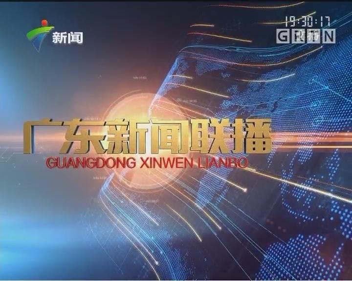 """[2017-06-23]广东新闻联播:广东:""""三旧""""改造改出""""中国样板"""""""
